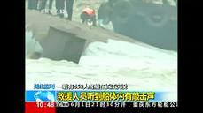 Survivors 'inside China ship wreck'