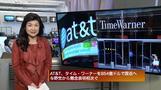 AT&Tがタイム・ワーナーを854億ドルで買収へ、与野党から懸念表明相次ぐ(28日)