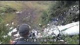 墜落事故でブラジルのサッカー選手ら死亡、ファンに衝撃(字幕・29日)
