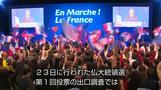 仏大統領選、政界の「非主流派」候補2人の直接対決へ(字幕・23日)