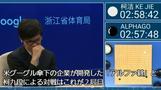 グーグルの囲碁AI、人間との頂上決戦制する(字幕・25日)