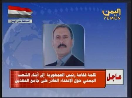 A still image taken from Yemen TV footage shows a picture of Yemen's President Ali Abdullah Saleh during an audio broadcast June 3, 2011. REUTERS/Yemen TV via Reuters TV