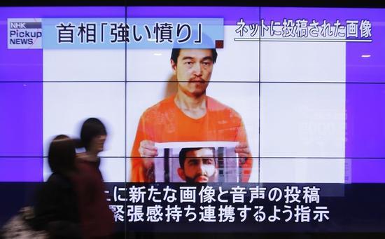 後藤さんの妻が初めて声明、「これが最後のチャンス」
