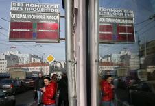 Вывеска пункта обмена валюты в Москве. 24 февраля 2015 года. Рубль подешевел утром пятницы в ответ на вчерашнее глубокое падение нефтяных цен и укрепление доллара США на мировых рынках. REUTERS/Maxim Shemetov