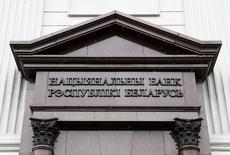 Штаб-квартира Национального банка Белоруссии в Минске. 25 февраля 2016 года. Нацбанк Белоруссии видит предпосылки для снижения ставки рефинансирования и ждет замедления темпов инфляции, сказал первый зампред Нацбанка Тарас Надольный журналистам в среду. REUTERS/Vasily Fedosenko
