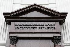Вид на здание Нацбанка Белоруссии в Минске 25 февраля 2016 года. Национальный банк Белоруссии с 1 мая снизит ставку рефинансирования до 22 с 24 процентов в связи с замедлением инфляции, говорится в сообщении регулятора. REUTERS/Vasily Fedosenko