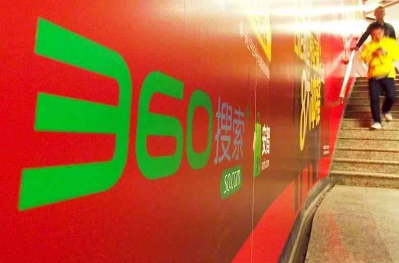 A Logo of Qihoo 360 is seen in Nanjing, Jiangsu province, November 2, 2014. Picture taken November 2, 2014. REUTERS/China Daily