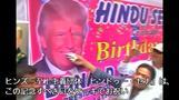 インドのヒンズー教団体、トランプ氏の誕生日を祝う(字幕・14日)