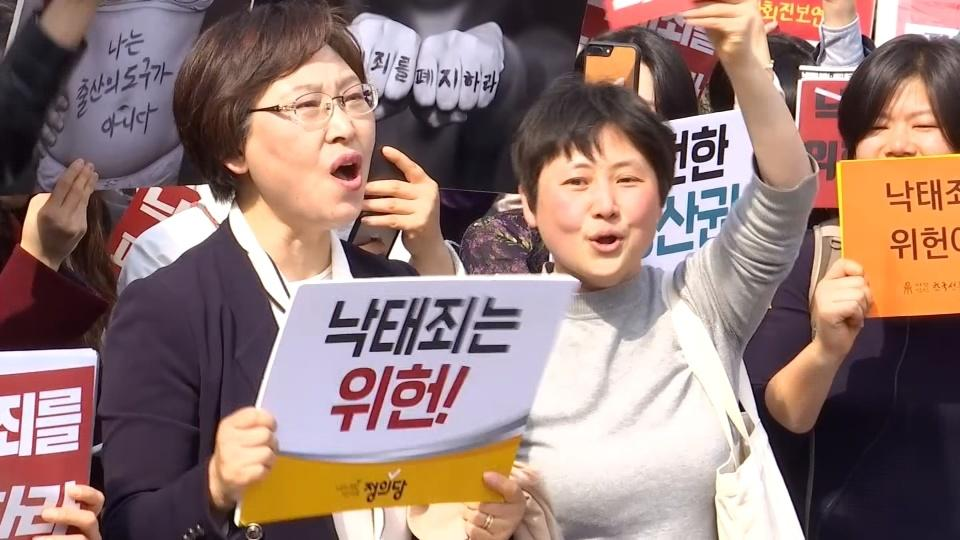 South Korea to legalize abortion in landmark ruling