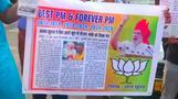 حزب رئيس الوزراء الهندي يقول إنه حقق فوزا تاريخيا في الانتخابات