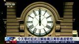 復活を象徴するイルミネーション、封鎖解除の中国・武漢(字幕・8日)