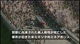 米黒人男性死亡、デモ隊にタンクローリーが突っ込む けが人はなし(字幕・1日)