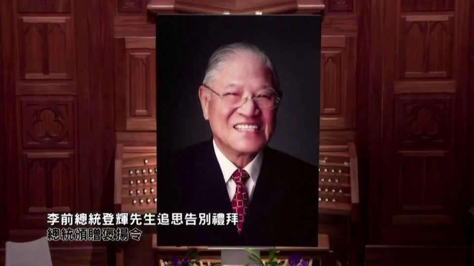 Taiwan bids farewell to 'Mr Democracy'