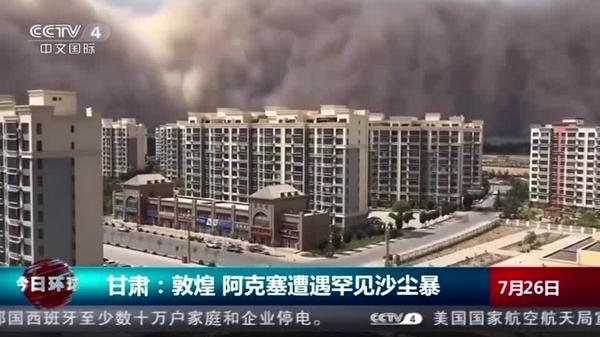 中国北西部で巨大な砂嵐発生、高さおよそ100メートル(字幕・27日)