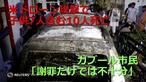 米ドローン攻撃で子供7人含む10人死亡、カブール市民「謝罪だけでは不十分」(字幕・19日)