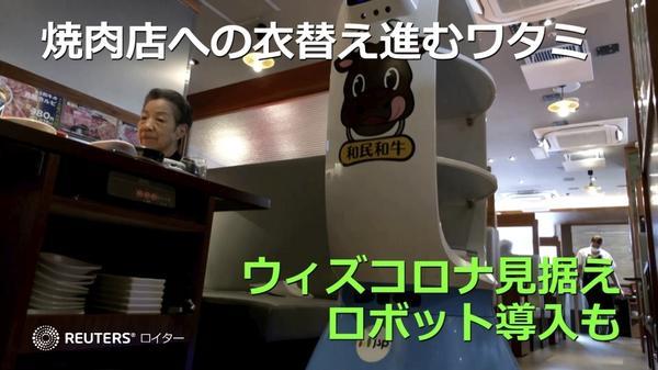 焼肉店への衣替え進むワタミ、ウィズコロナ見据えロボット導入も(字幕・23日)