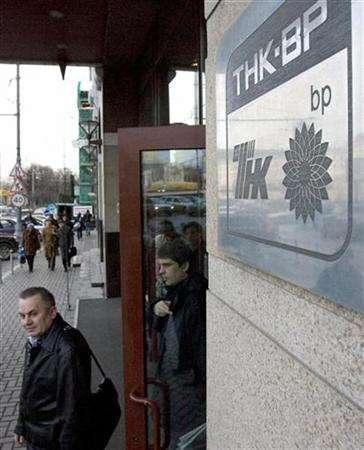 The main office of TNK-BP Russian joint venture in central Moscow, March 20, 2008. REUTERS/Sergei Karpukhin