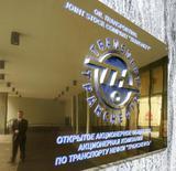 Табличка с логотипом в офисе Транснефти в Москве 9 января 2007 года. Чистая прибыль Транснефти в первом квартале 2014 года снизилась до 40,6 миллиарда рублей с 46,5 миллиарда в первом квартале 2013 года, сообщила компания в отчете. REUTERS/Anton Denisov