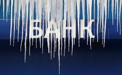 Сосульки на вывеске банка в Москве 21 января 2013 года. Российские власти признали, что могут потерять до 10 процентов Фонда национального благосостояния, инвестировав средства в капитал банков, которые будут финансировать долгосрочные инфраструктурные проекты. REUTERS/Sergei Karpukhin