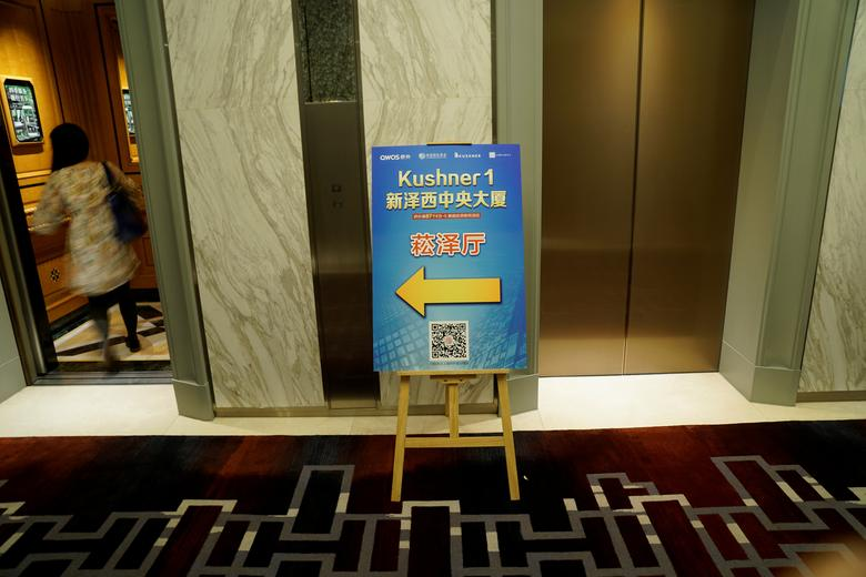 A poster for an event is seen at a hotel in Shanghai, China May 7, 2017. REUTERS/Aly Song