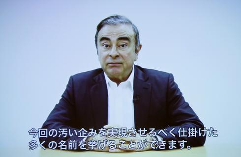 Ghosn lawyers file second appeal against detention - Kyodo
