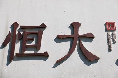 分析:恒大债务危机将打击中国地产销售 并带动行业并购潮